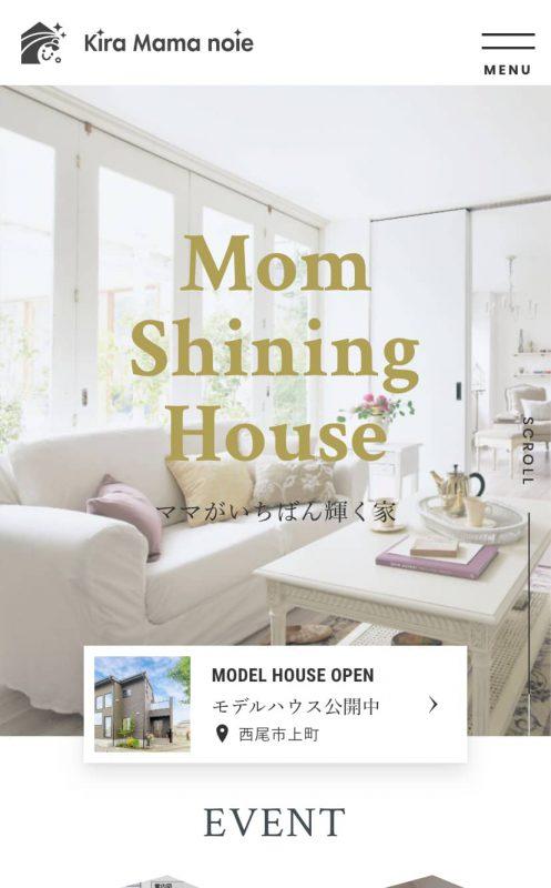 西尾市 きらママの家 トップページ モバイル