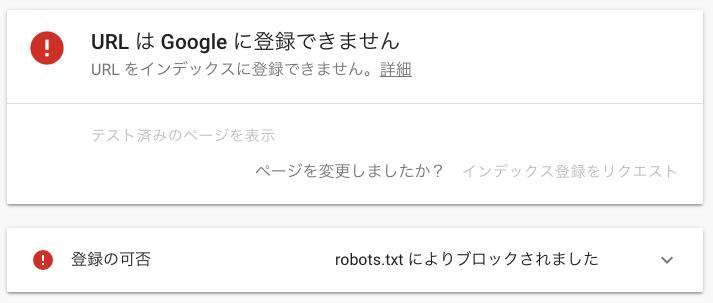Search Consoleでrobots.txt によりブロックされました