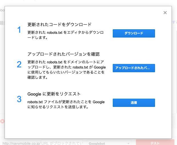 Googleに更新をリクエスト