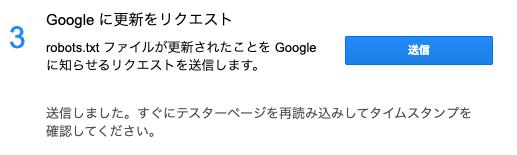 robots.txtテスターツール Googleに更新をリクエストの完了