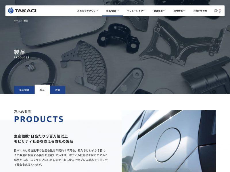 高木製作所 製品紹介ページ PC