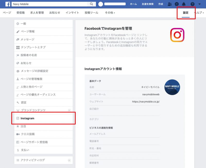 FacebookページからInstagramアカウントに連携