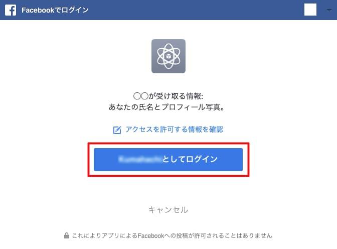 Facebookにログイン認証する画面