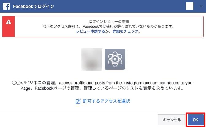 Facebookにログインする画面