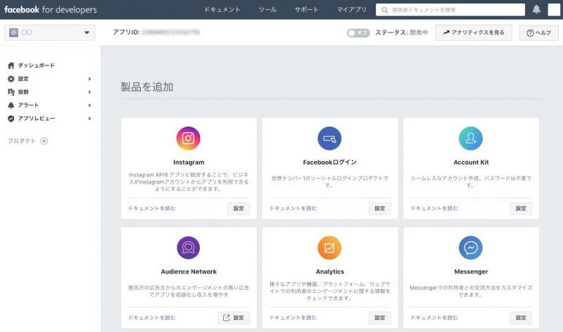 Facebook管理者ツール 管理画面